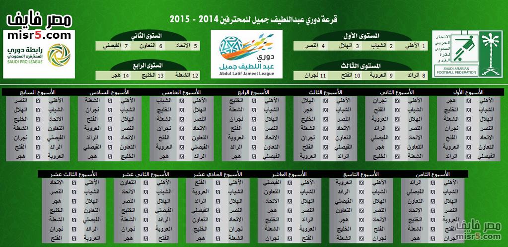 جدول مباريات دورى عبداللطيف جميل السعودي 2014 2015 موسم 1435
